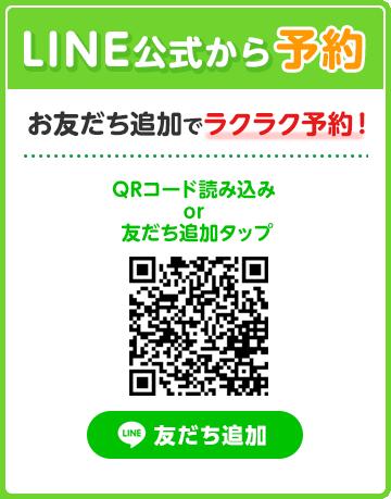 LINE公式から予約 お友だち追加でラクラク予約!